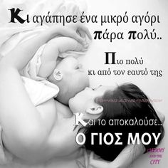 my children my boys❤❤❤ Advice Quotes, Best Quotes, Love Quotes, Unique Quotes, Inspirational Quotes, Feeling Loved Quotes, Sweet Soul, Greek Quotes, Sweet Words
