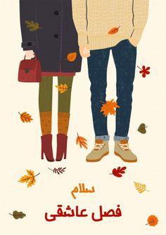 کارت پستال سلام، فصل عاشقی - حالمون خوبه - گرشا رضایی