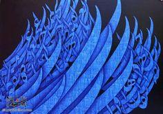 نقاشی خط های جدید استاد علی شیرازی