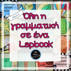 Greek Language, Teaching Aids, School Lessons, Speech Therapy, Plexus Products, Kids And Parenting, Grammar, Teacher, Classroom