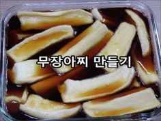 Korean Dishes, Korean Food, Cooking Recipes For Dinner, Food Menu, Fritters, Kimchi, Food Plating, Recipe Collection, Pickles