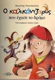 Winter Activities, Preschool Activities, Christmas Books, Christmas Crafts, Christmas Plays, Diy Wedding Gifts, Greek Language, Summer Books, Books Online