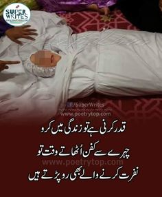 Qadar Karni Hai To Zindagi Main Karo Chehray Se Kafan Uthatay Waqt To Nafrat Karnay Walay Bhe Ro Partay Hain. Urdu Quotes With Images, Funny Quotes In Urdu, Life Quotes Pictures, Poetry Quotes In Urdu, Urdu Poetry Romantic, Ali Quotes, Funny Quotes For Teens, Love Poetry Urdu, Mood Quotes