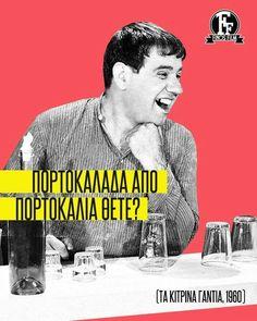 Enjoy Your Life, Greek Quotes, Have A Laugh, Memes, Positive Vibes, Cinema, Positivity, Lol, Actors