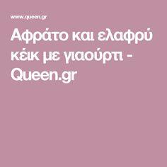 Αφράτο και ελαφρύ κέικ με γιαούρτι - Queen.gr Cake Cookies, Kai, Menu, Sweets, Cooking, Desserts, Recipes, Food, Cakes