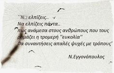 Η Ζωή Μας Μια Εικόνα: Εικονοστιχάκια #3 Relationship Quotes, Life Quotes, Quotes Quotes, Favorite Quotes, Best Quotes, Smart Quotes, Something To Remember, Writers And Poets, Greek Words
