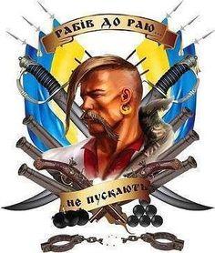 Comic Character, Character Design, Ukraine Military, Ukrainian Christmas, Geniale Tattoos, Ukrainian Art, Cool Countries, My Heritage, Vintage Posters