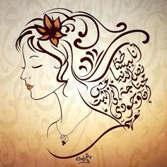 Arafa believes that the mixture of Arabic calligraphy and modern designs allows him to achieve uniqueness (Photo handout from Hatem Arafa) Arabic Calligraphy Tattoo, Caligraphy, Glue Art, Arabic Art, Art Deco Design, Pencil Drawings, New Art, Artwork, Drawing Pictures