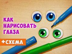 Очень простой способ сделать ЖИВЫЕ глазки для игрушек. - YouTube