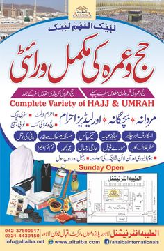 Complete Variety for Hajj & Umrah at Al-Taiba International