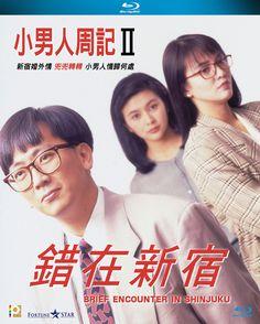 The Yuppie Fantasia 2: Brief Encounter In Shinjuku 小男人週記 II 錯在新宿 (1990) (Blu Ray) (2017 Reprint) (English Subtitled) (Hong Kong Version)