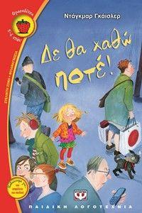 book Books To Buy, Childrens Books, Preschool, Ebooks, Baseball Cards, Kids, Greek, Outdoors, Jars