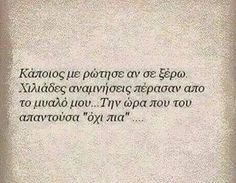 Greek, Quotes, Quotations, Greece, Quote, Shut Up Quotes