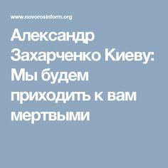 Александр Захарченко Киеву: Мы будем приходить к вам мертвыми