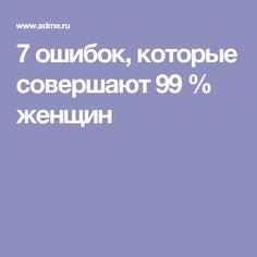 7ошибок, которые совершают 99% женщин