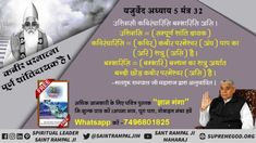 kabir Saheb Says Ved Mera bhed hai Mai Na Ved ke Mahi. vedas is the Beautiful Holy Scriptures of true worship in this universe, india. Hindu Worship, Worship God, Believe In God Quotes, Quotes About God, Kabir Quotes, Cool Optical Illusions, Gita Quotes, Allah God, Thursday Motivation
