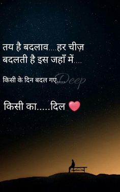 short sad love lines in hindi – Love Kawin Morals Quotes, Shyari Quotes, People Quotes, Hindi Quotes, Quotations, Life Quotes, Strong Quotes, Positive Quotes, Love Quotes For Crush