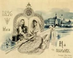 Coronation postcard of Tsar Nicholas ll of Russia with Empress Alexandra Feodorovna of Russia.A♥W