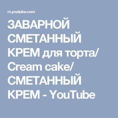 ЗАВАРНОЙ СМЕТАННЫЙ КРЕМ для торта/ Cream cake/ СМЕТАННЫЙ КРЕМ - YouTube