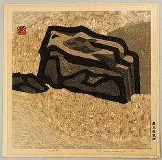 Stone Garden by Okiie Hashimoto Garden Stones, Wood Engraving, Printing Process, Printmaking, Carving, Japanese, Ink, Drawings, Artist