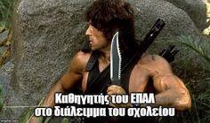 Funny Greek, Stupid Funny Memes, Out Loud, Jokes, Social Media, Teaching, Humor, Fictional Characters, Motivational