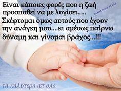 Αυτο!!!!! Mommy Quotes, Life Quotes, Forever Love, Wise Words, Sayings, My Love, Irene, Baby, Crafts