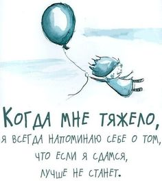 Our goal is to keep old friends, ex-classmates, neighbors and colleagues in touch. Motivational Words, Inspirational Quotes, Russian Quotes, Happy Wishes, Positive Phrases, Some Quotes, Verse, Amazing Quotes, Quotations
