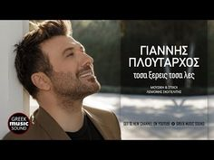 Γιάννης Πλούταρχος - Τόσα ξέρεις τόσα λες / Official Releases - YouTube Greek Music, News Channels, Youtube, Songs, Greece, Movies, Movie Posters, Fictional Characters, Greece Country