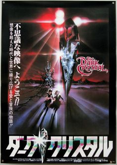 the Japanese poster for the Dark Crystal-- I think I watched that like five years ago