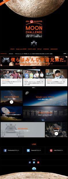 au×HAKUTO MOON CHALLENGE【インターネットサービス関連】のLPデザイン。WEBデザイナーさん必見!ランディングページのデザイン参考に(かっこいい系)