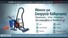 Συνεργεία Καθαρισμού  210.66.19.897 Texnites24.gr