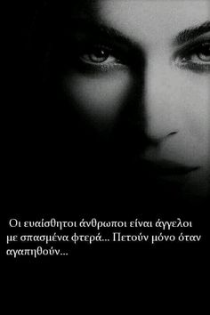 My Heart Quotes, Boy Quotes, Woman Quotes, Wisdom Quotes, Life Quotes, Great Words, Wise Words, Couple Presents, Greek Language