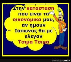 Funny Greek, Funny Stories, Jokes, Humor, Laughing, Husky Jokes, Memes, Funny Pranks, Lifting Humor