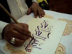 Arabic calligraphy rules of bismillah by world famous calligraphest khur...