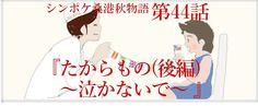 シン・ポケ【秋】第44話『たからもの(後編)~泣かないで~』|おかえもん|note