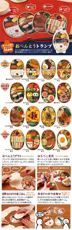 A deck of cards with bentos, too cool