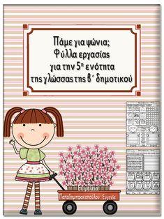 Greek Language, Speech Pathology, Second Grade, Presentation, Teaching, Education, Comics, School, Kids