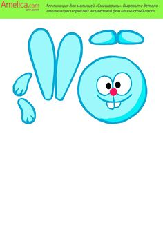 Шаблон аппликации для малышей 2,3,4 года, Смешарики