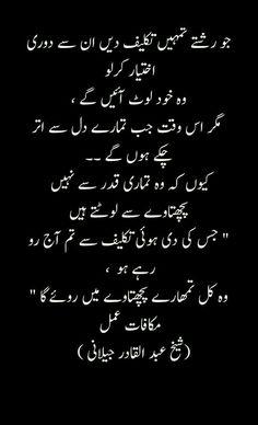 Urdu Ghazal by Sad Poetry in Urdu, Sad Poetry in Roman English Poetry Quotes In Urdu, Sufi Quotes, Urdu Poetry Romantic, Love Poetry Urdu, Urdu Quotes, Quotations, Nice Poetry, Poetry Funny, Allah Quotes