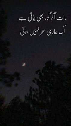 Poetry Quotes In Urdu, Love Poetry Urdu, Urdu Quotes, Beautiful Quran Verses, Dont Think Too Much, Love U Mom, One Line Quotes, Love Songs For Him, Love Picture Quotes