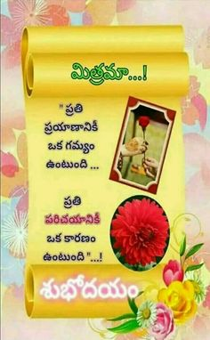 Good Morning Inspirational Quotes, Morning Greeting, Good Morning Images, Telugu, Love Quotes, Books, Qoutes Of Love, Gud Morning Images, Quotes Love
