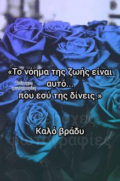 Good Night Quotes, Greek Quotes, Inspiring Sayings
