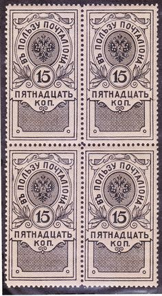 Unknown Russian Stamp