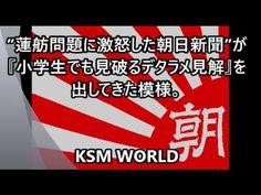 """【KSM】""""蓮舫問題に激怒した朝日新聞""""が『小学生でも見破るデタラメ見解』を出してきた模様。"""