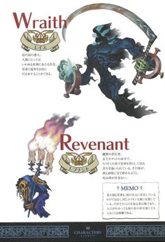 Odin Sphere Artworks Book - Page 30 - Characters - Wraith & Revenant