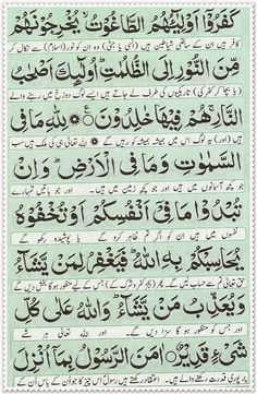 Cure of Magic: Manzil Dua Pray Quotes, Quran Quotes Love, Quran Quotes Inspirational, Good Life Quotes, Quran Tafseer, Quran Pak, Holy Quran, Beautiful Names Of Allah, Beautiful Prayers