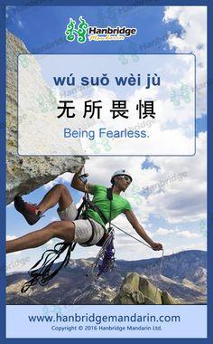 无所畏惧 wú suǒ wèi jù  Being Fearless