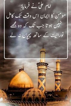 Islamic Teachings, Islamic Quotes, Hazrat Ali Sayings, Mola Ali, Quran Quotes Love, Imam Ali, Reality Quotes, Geo, True Love