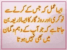 Razz, Wazifa for Job and Rizq E Halal, Best act which help you increase in your income and rizq Quran Quotes Inspirational, Motivational Quotes, Funny Quotes, Duaa Islam, Islam Hadith, Islamic Dua, Islamic Quotes, Dua In Urdu, Save Video