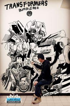 نقاشی سه بعدی  آقای Gaikuo که اهل چین هستند نقاشی های سه بعدی جالبی را از قهرمانان محبوب داستان ها خلق کرده اند…    http://www.creastat.com/4/naghashi-3-budi/4161/